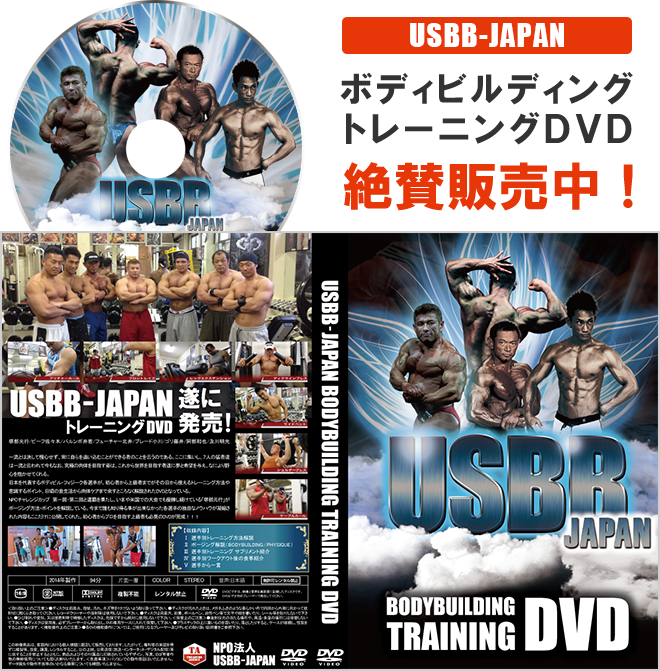 USBB-JAPAN-BODYBUILDING-TRAINING-DVD