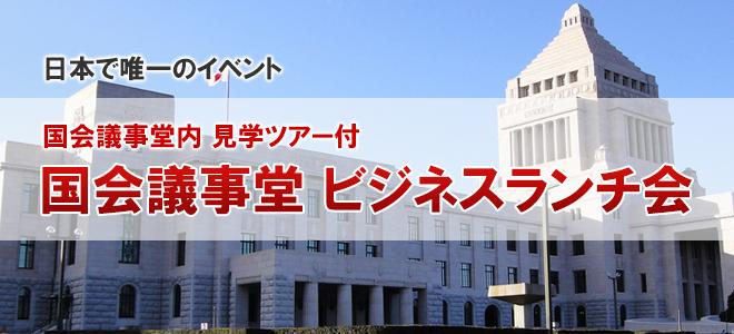 国会議事堂ビジネスランチ会