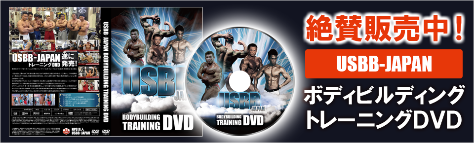 USBB JAPAN BODYBUILDING TRAINING DVD