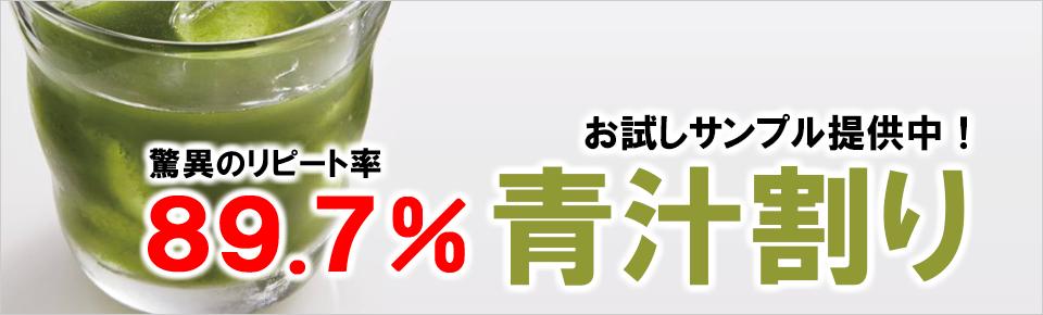 驚異のリピート率「89.7%!」青汁割り
