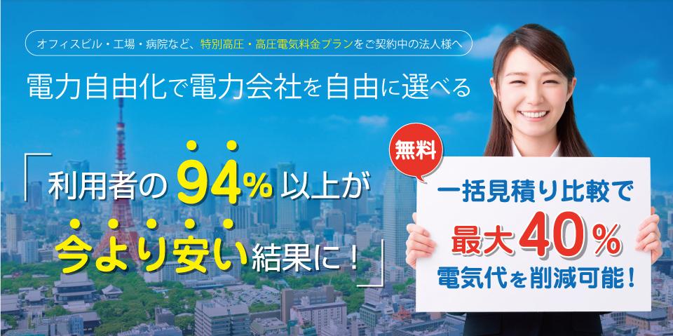 電力自由化で電力会社を自由に選べる「利用者の94%以上が今より安い結果に!」