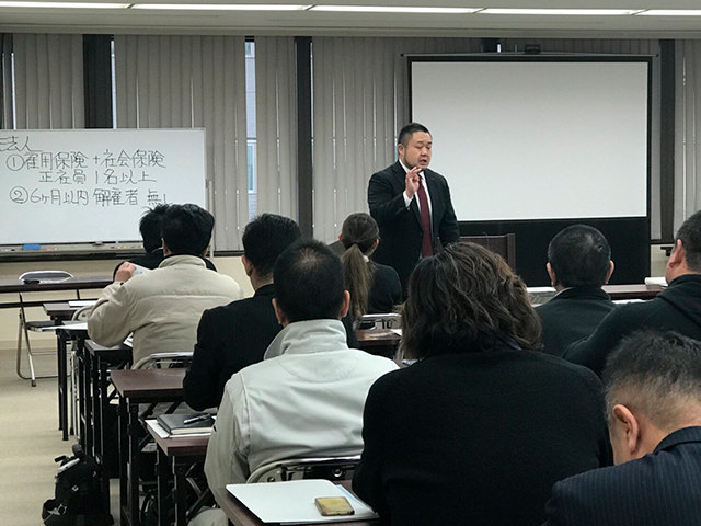 北海道函館助成金セミナー