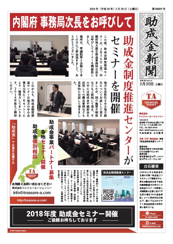 助成金新聞Vol.9