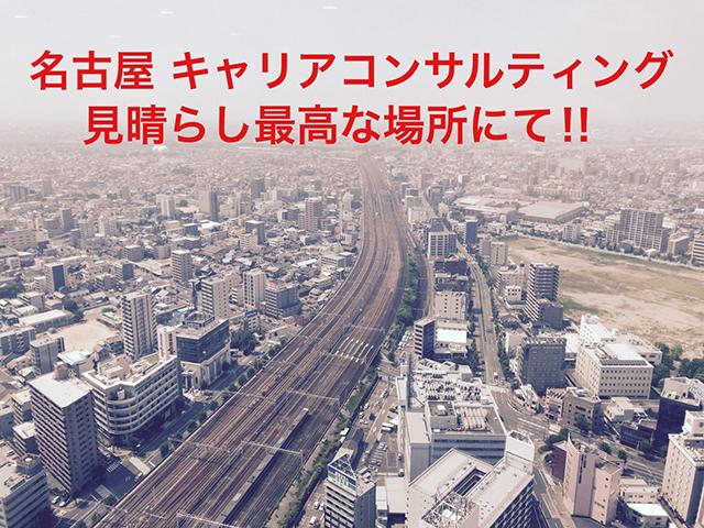 名古屋-キャリアコンサルティング