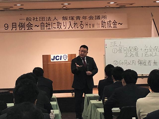 福岡県-飯塚青年会議所にて、助成金セミナー講師