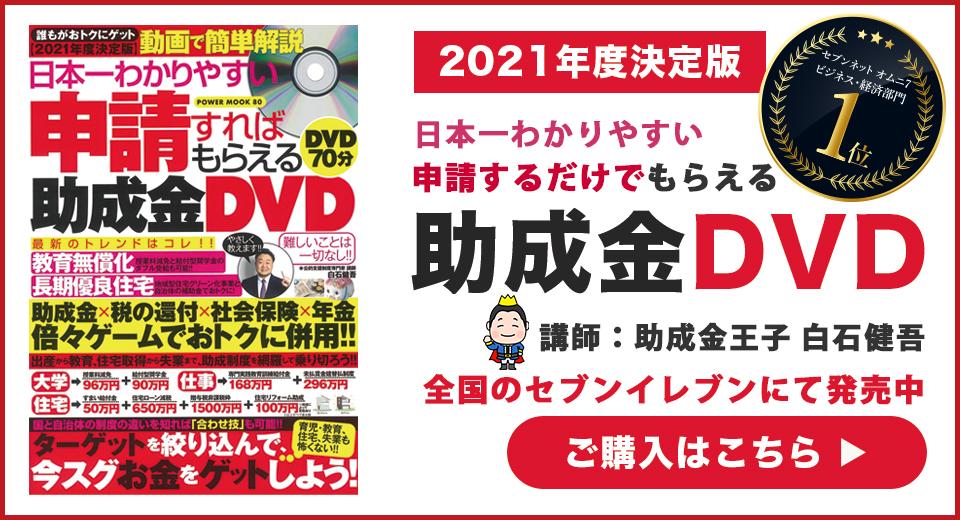 日本一わかりやすい申請すればもらえる助成金DVD