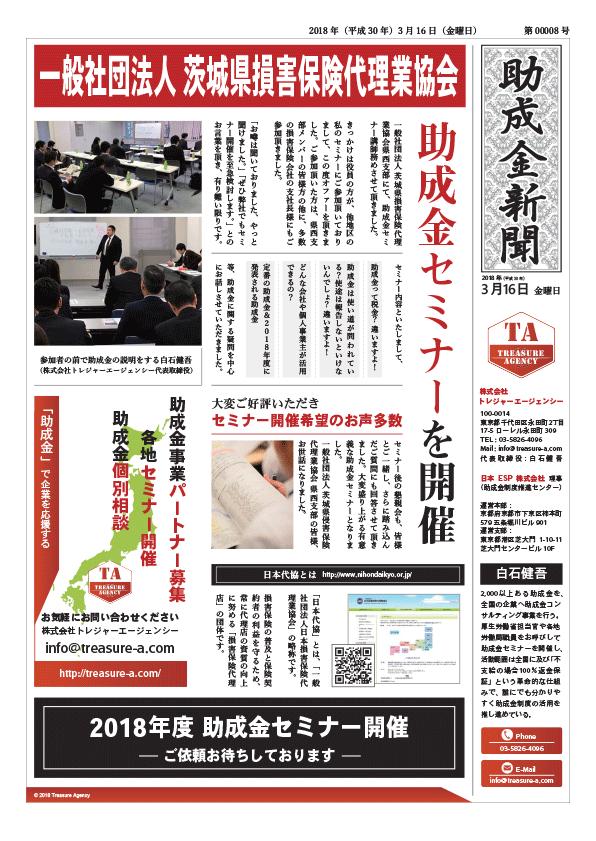 助成金新聞 vol8