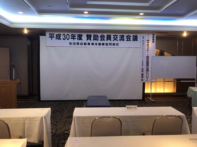 秋田県自動車車体整備協同組合様にて、助成金セミナー