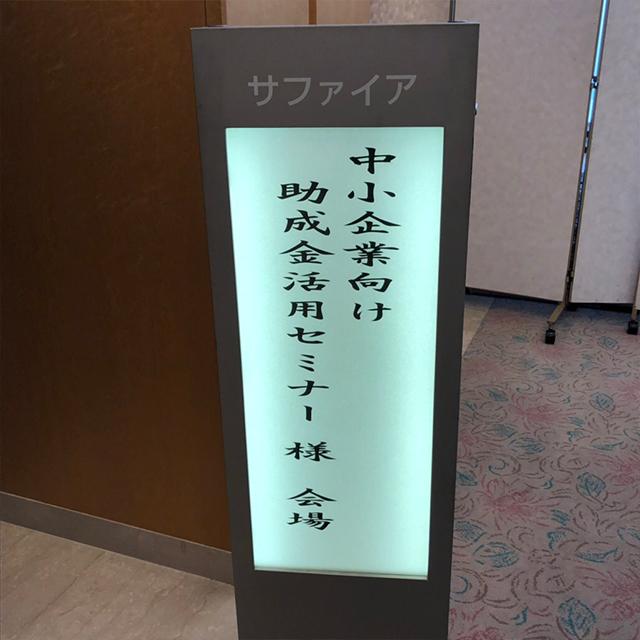 山口県湯田温泉にて助成金セミナー2
