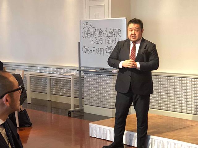 保険代理店&税理士先生コラボ-助成金セミナーin滋賀県彦根