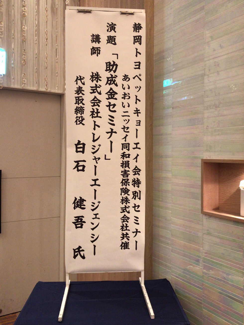 静岡トヨペットキョーエイ会-助成金セミナー