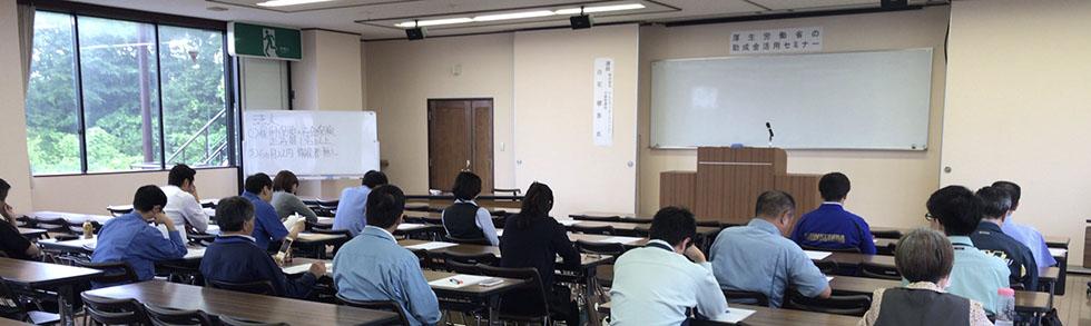 秋田県トラック協会 助成金セミナー