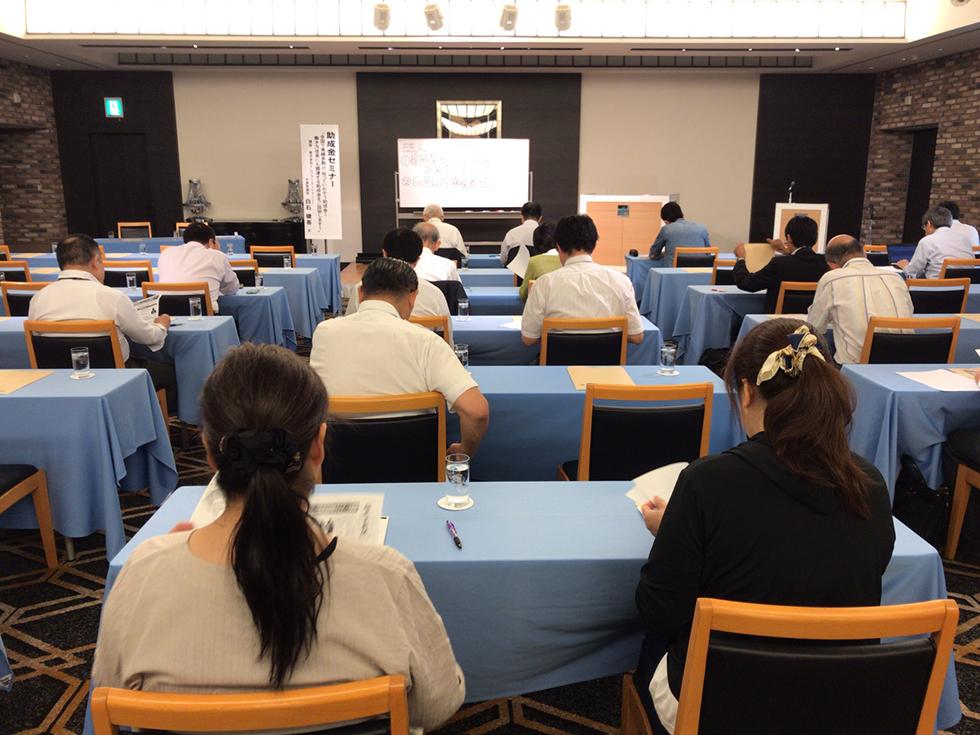 大阪府中小企業団体中央会 助成金セミナー
