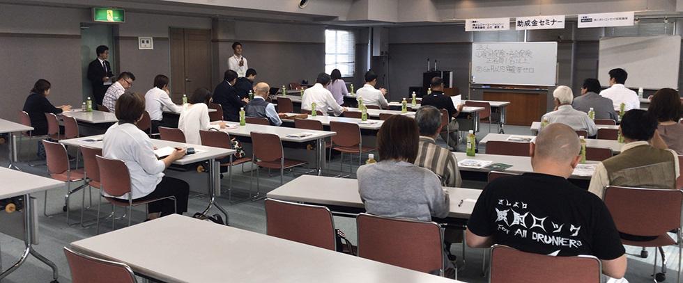 人吉商工会議所(熊本県) 助成金セミナー