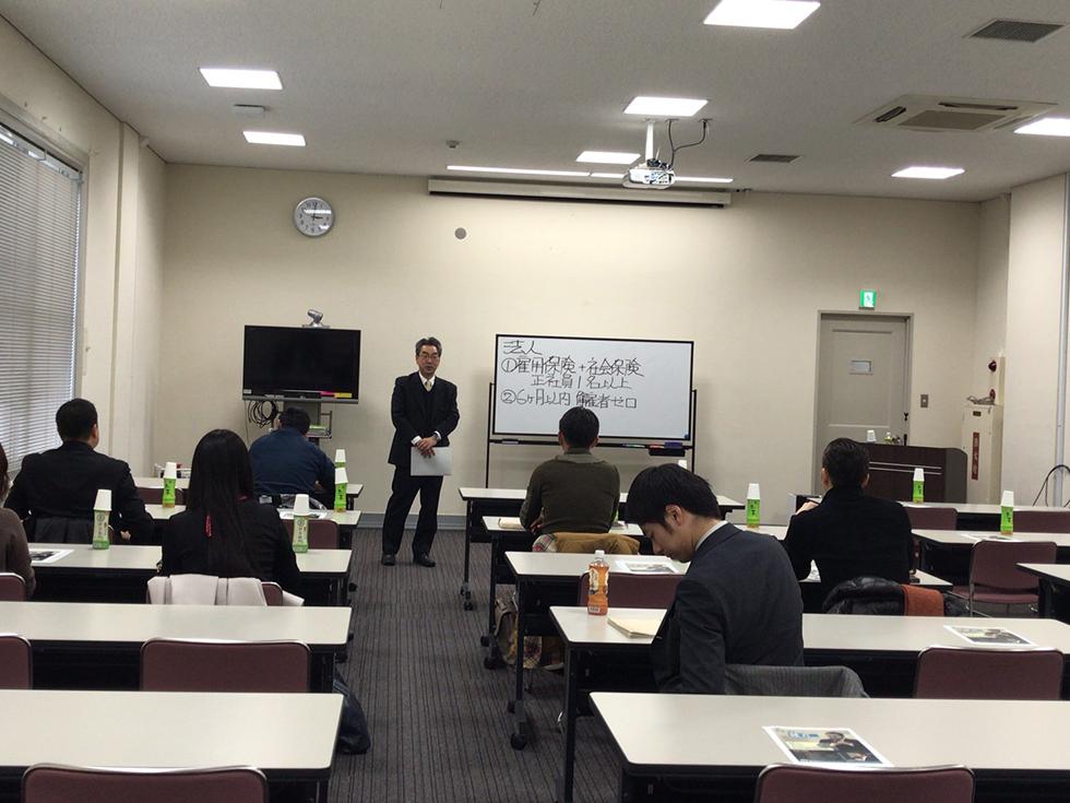 神戸保険代理店 主催お客様向け助成金セミナー