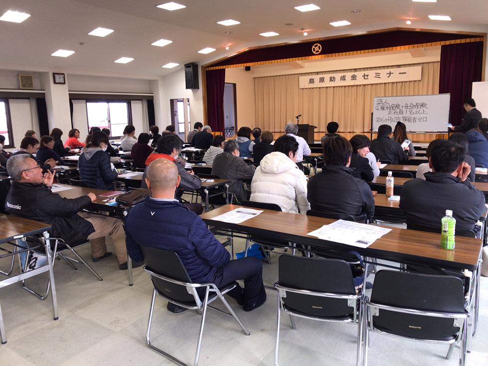 長崎県島原 助成金セミナー開催しました