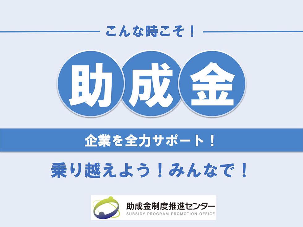 保険会社 営業社員向け 助成金オンラインセミナー