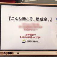 "<span class=""title"">北海道苫小牧 保険代理店 主催 オンライン助成金セミナー開催しました</span>"