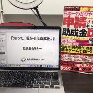 "<span class=""title"">関東地区 オンライン助成金セミナー 開催しました</span>"