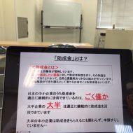 "<span class=""title"">愛知県 保険会社 主催 助成金セミナー開催しました</span>"